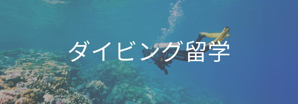 ダイビング留学